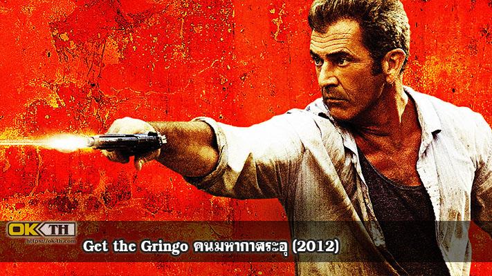 Get the Gringo คนมหากาฬระอุ (2012)