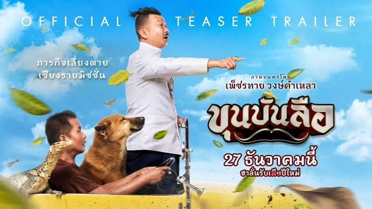 Khun Bun Lue ขุนบันลือ (2018)