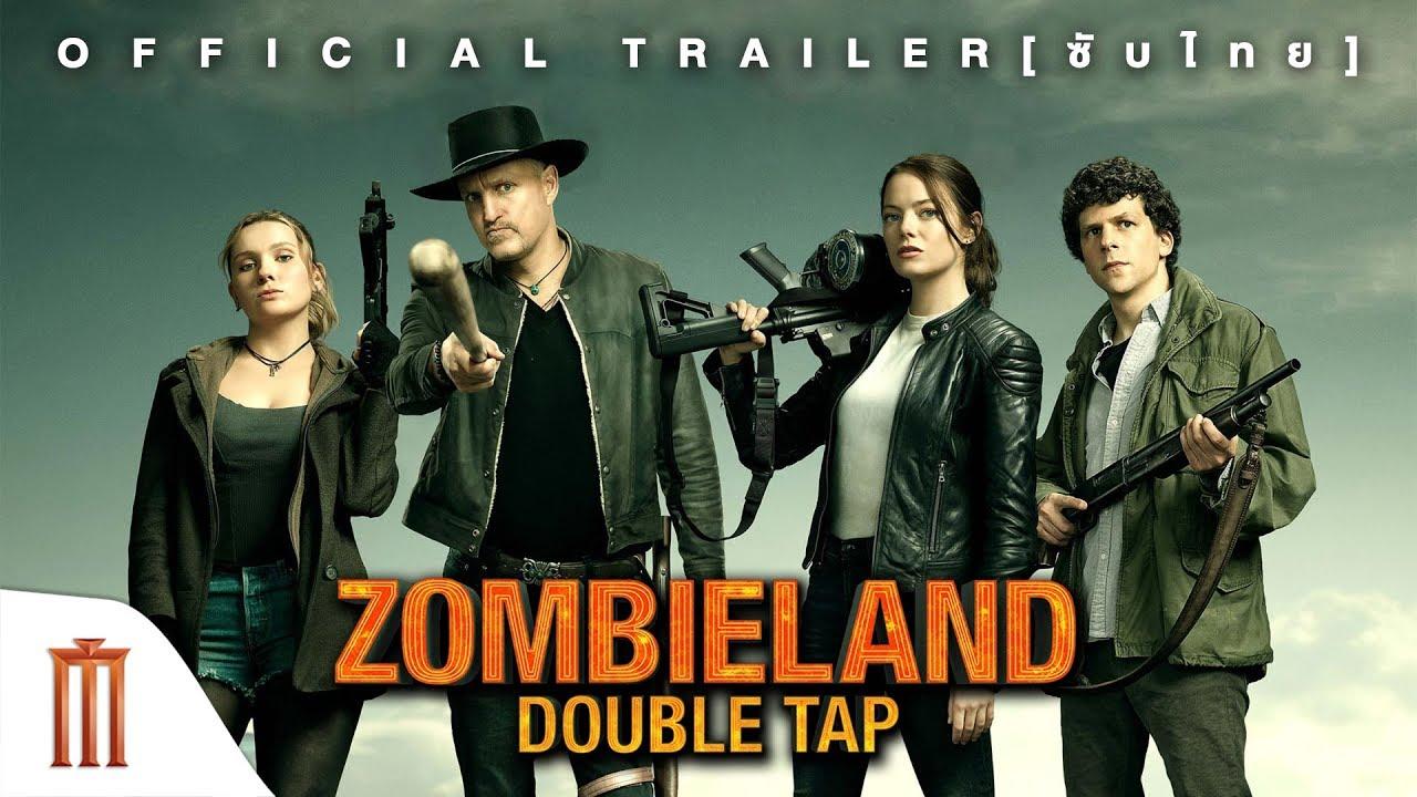 Zombieland 2 Double Tap ซอมบี้แลนด์ 2 แก๊งซ่าส์ล่าล้างซอมบี้ (2019)