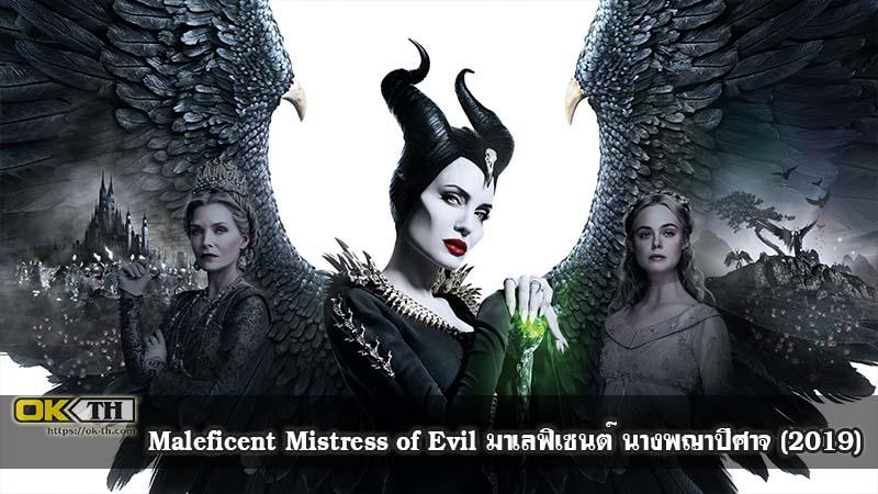 Maleficent Mistress of Evil มาเลฟิเซนต์ นางพญาปีศาจ 2019