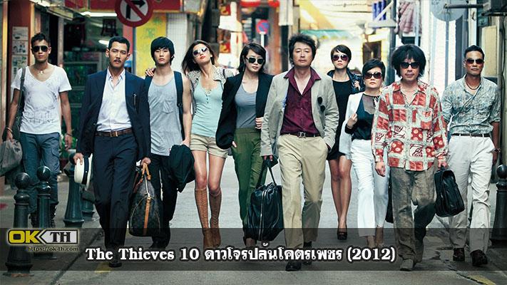 The Thieves 10 ดาวโจรปล้นโคตรเพชร 2012