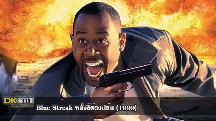 Blue Streak หยั่งงี้ต้องปล้น (1999)
