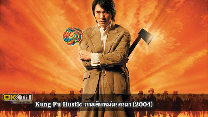 Kung Fu Hustle คนเล็กหมัดเทวดา 2004