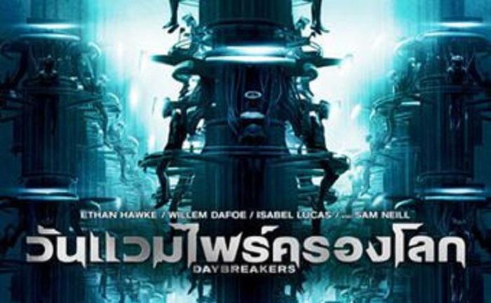 Daybreakers วันแวมไพร์ครองโลก HD (2009)