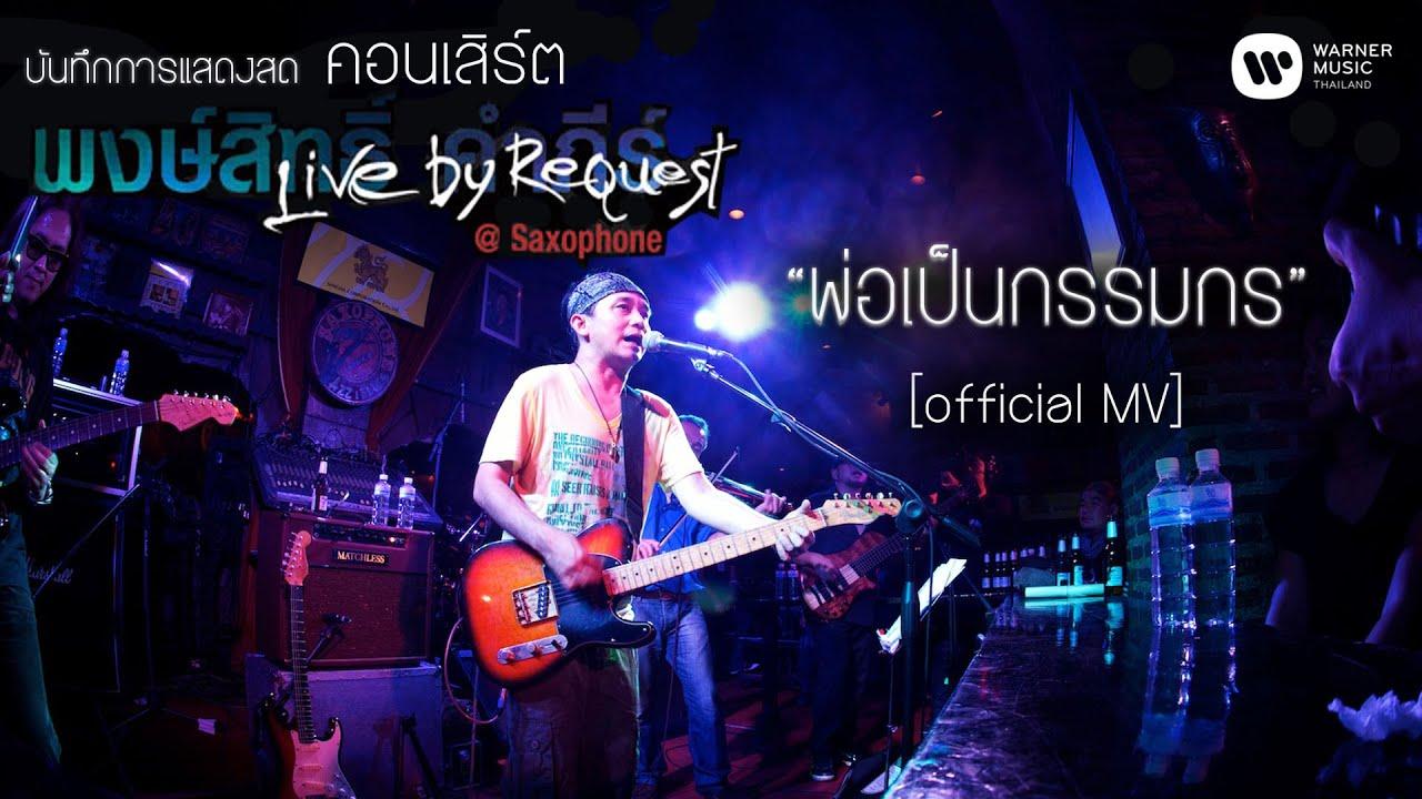 พงษ์สิทธิ์ คำภีร์ - พ่อเป็นกรรมกร Live by Request@Saxophone【Official MV】