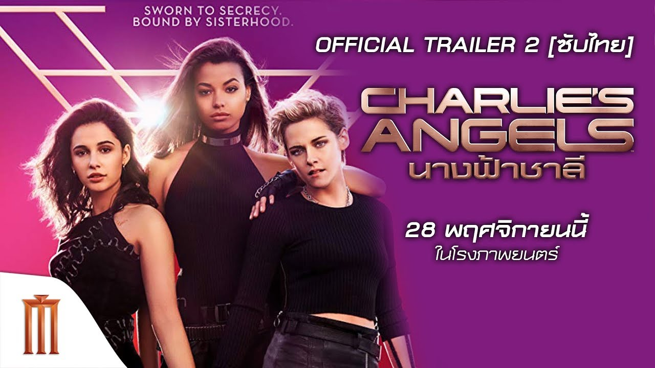 Charlie's Angels นางฟ้าชาร์ลี 3 (2019)