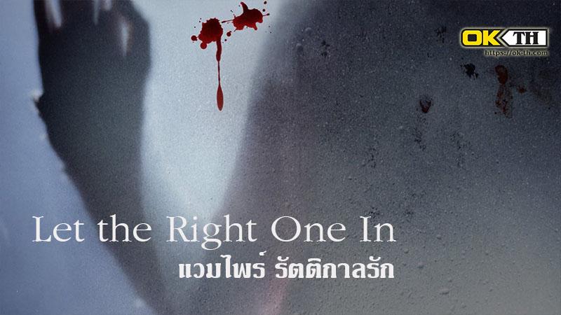 Let the Right One In แวมไพร์ รัตติกาลรัก (2008)