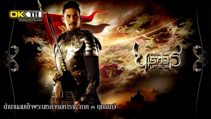King Naresuan 3 ตำนานสมเด็จพระนเรศวรมหาราช ภาค ๓ ยุทธนาวี (2011)