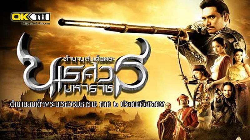 King Naresuan 2 ตำนานสมเด็จพระนเรศวรมหาราช ภาค ๒ ประกาศอิสรภาพ (2007)