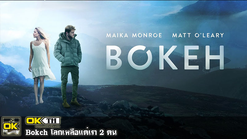 Bokeh ปริศนาโลกพร่าเลือน (2017)