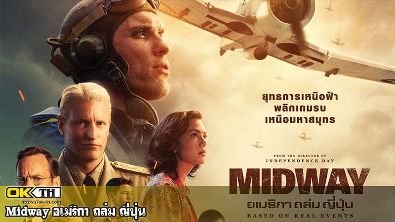 Midway อเมริกา ถล่ม ญี่ปุ่น (2019)