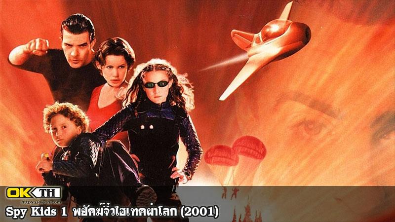 Spy Kids 1 พยัคฆ์จิ๋วไฮเทคผ่าโลก (2001)