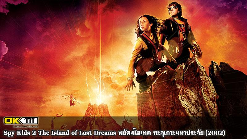 Spy Kids 2 The Island of Lost Dreams พยัคฆ์ไฮเทค ทะลุเกาะมหาประลัย (2002)