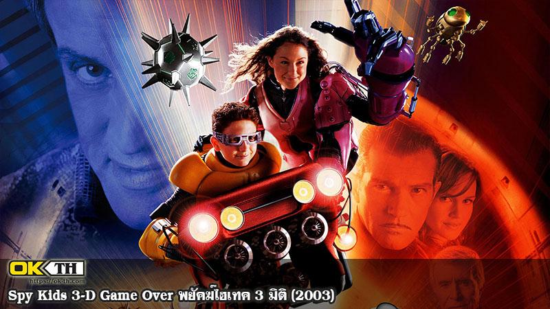 Spy Kids 3-D Game Over พยัคฆ์ไฮเทค 3 มิติ (2003)