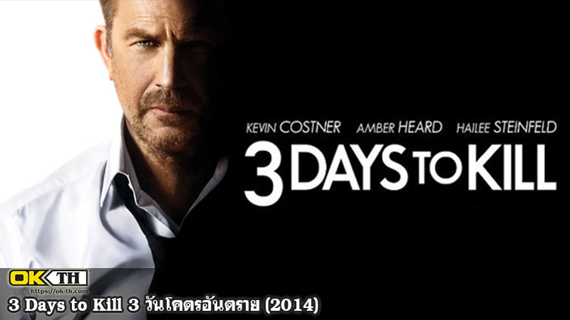 3 Days to Kill 3 วันโคตรอันตราย (2014)