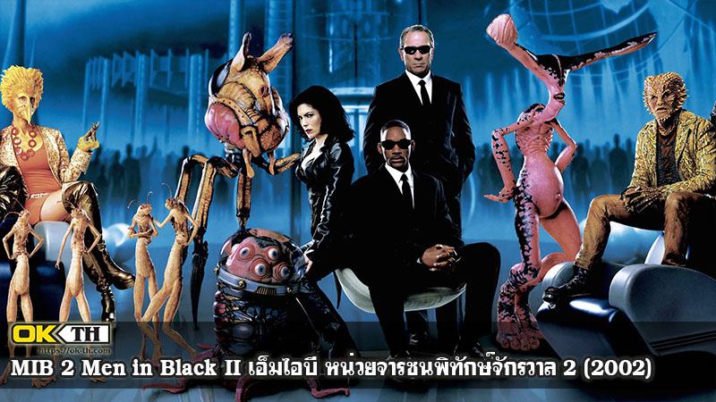 MIB 2 Men in Black II เอ็มไอบี หน่วยจารชนพิทักษ์จักรวาล 2 (2002)