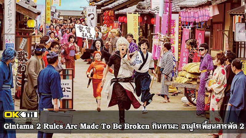 Gintama 2 Rules Are Made To Be Broken กินทามะ ซามูไร เพี้ยนสารพัด 2 แหกกฎชิมิก่อนไม่รอแล้วน...