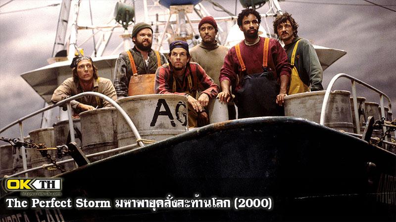 The Perfect Storm มหาพายุคลั่งสะท้านโลก (2000)