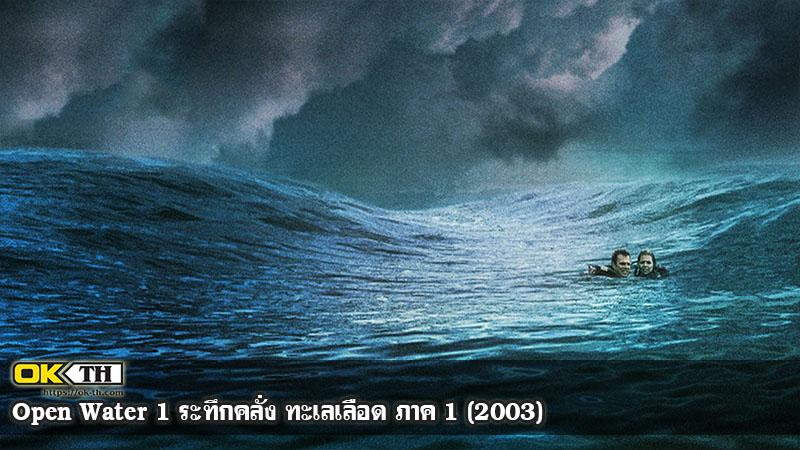Open Water 1 ระทึกคลั่ง ทะเลเลือด ภาค 1 (2003)