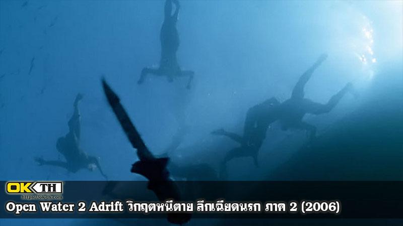 Open Water 2 Adrift วิกฤตหนีตาย ลึกเฉียดนรก ภาค 2 (2006)