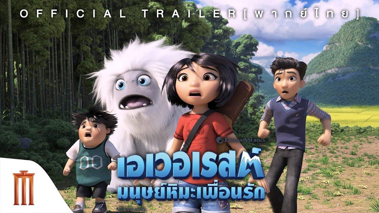 Abominable เอเวอเรสต์มนุษย์หิมะเพื่อนรัก (2019)