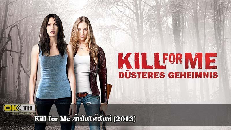 Kill for Me ฆ่ามันให้ฉันที (2013)