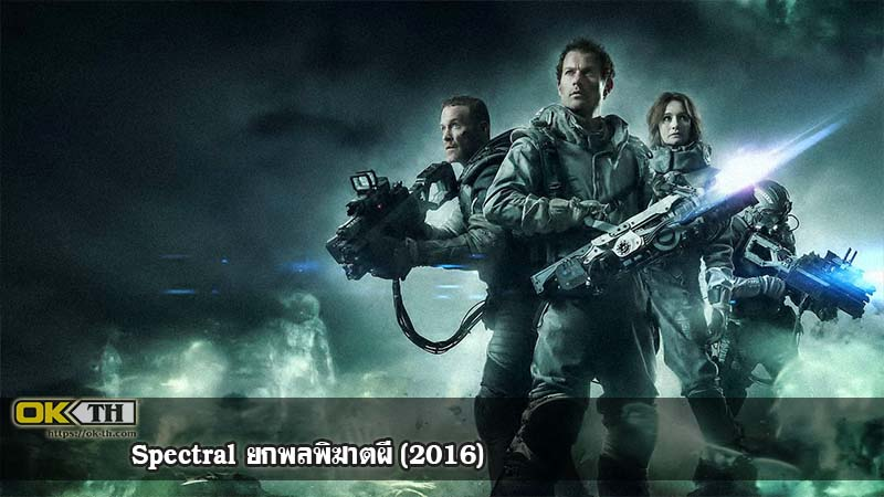 Spectral ยกพลพิฆาตผี (2016)