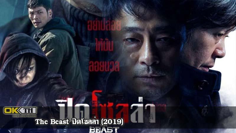 The Beast ปิดโซลล่า (2019)