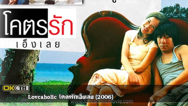 Loveaholic โคตรรักเอ็งเลย (2006)