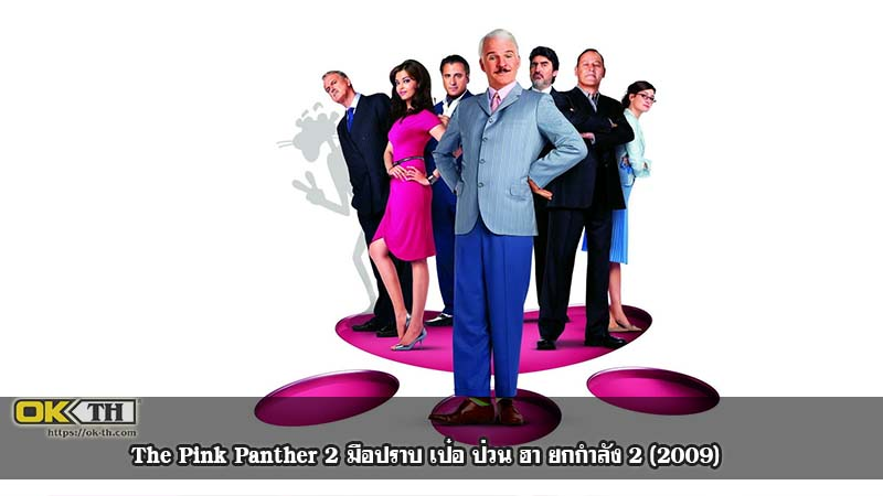 The Pink Panther 2 เดอะพิงค์แพนเตอร์ 2 มือปราบ เป๋อ ป่วน ฮา ยกกำลัง 2 (2009)