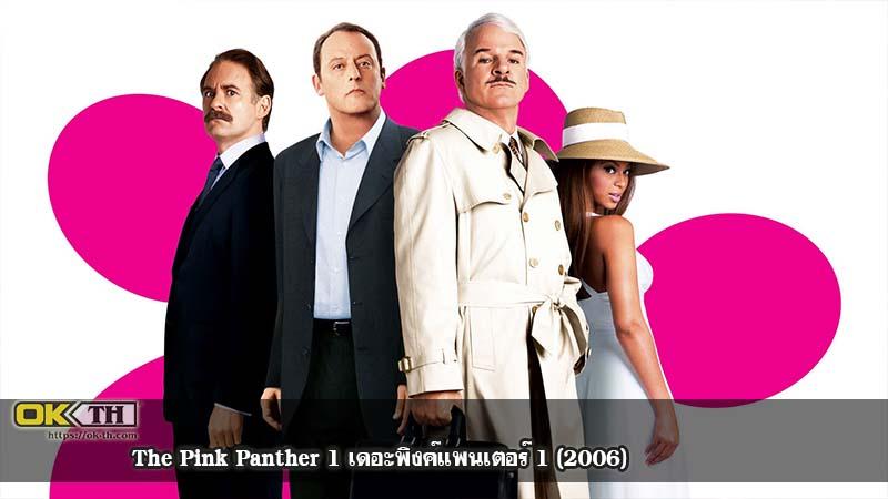 The Pink Panther 1 เดอะพิงค์แพนเตอร์ 1 (2006)