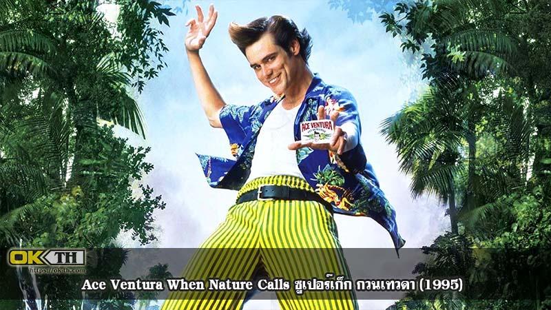 Ace Ventura When Nature Calls ซูเปอร์เก็ก กวนเทวดา (1995)