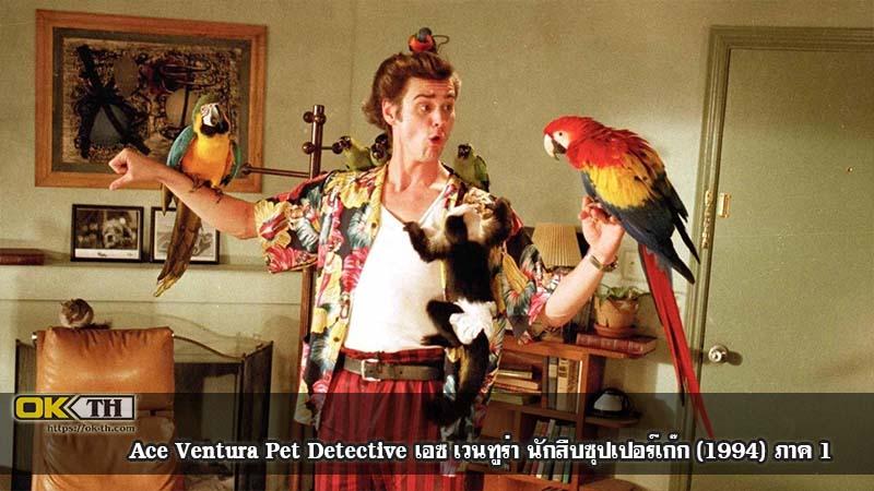 Ace Ventura Pet Detective เอซ เวนทูร่า นักสืบซุปเปอร์เก๊ก (1994) ภาค 1