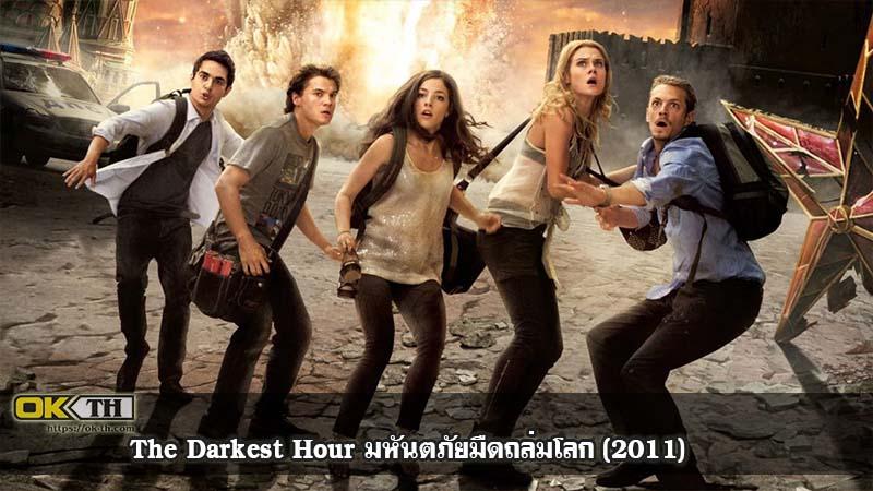 The Darkest Hour มหันตภัยมืดถล่มโลก (2011)