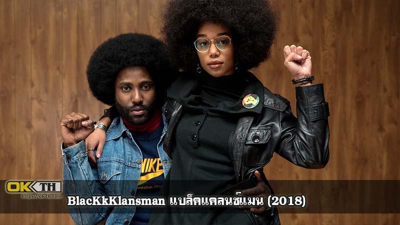 BlacKkKlansman แบล็คแคลนซ์แมน (2018)