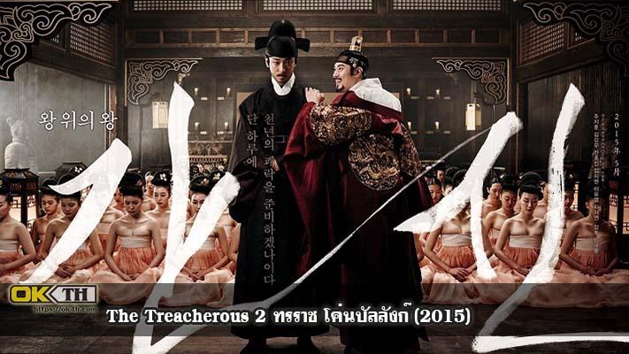 The Treacherous 2 ทรราช โค่นบัลลังก์ (2015)