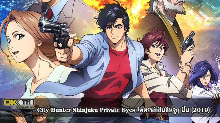 City Hunter Shinjuku Private Eyes โคตรนักสืบชินจูกุ ปี๊ป (2019)