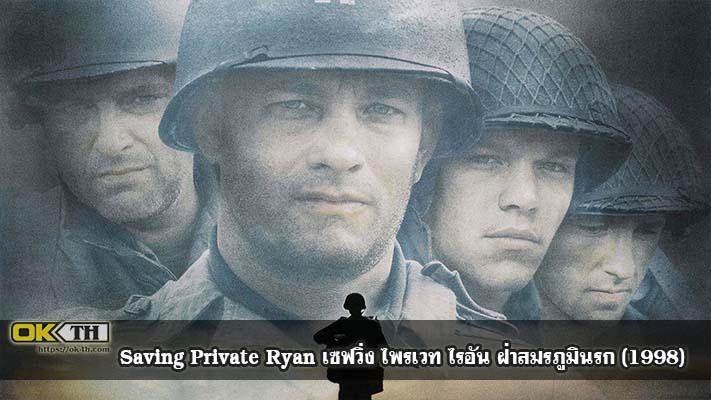 Saving Private Ryan เซฟวิ่ง ไพรเวท ไรอัน ฝ่าสมรภูมินรก (1998)
