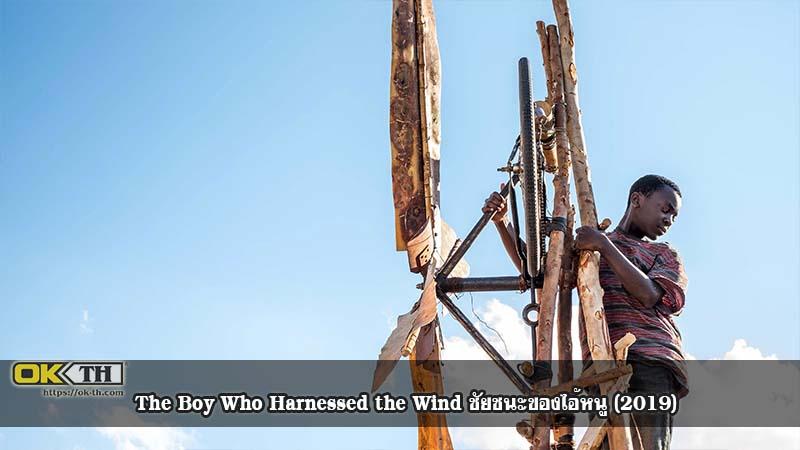 The Boy Who Harnessed the Wind ชนะของไอ้หนู (2019)