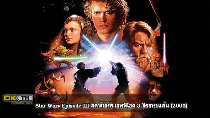 Star Wars Episode III สตาร์วอร์ส เอพพิโซด 3 ซิธชำระแค้น (2005)