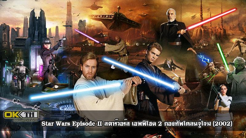Star Wars Episode II สตาร์วอร์ส เอพพิโซด 2 กองทัพโคลนจู่โจม (2002)