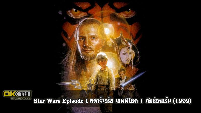 Star Wars Episode I สตาร์วอร์ส เอพพิโซด 1 ภัยซ่อนเร้น (1999)