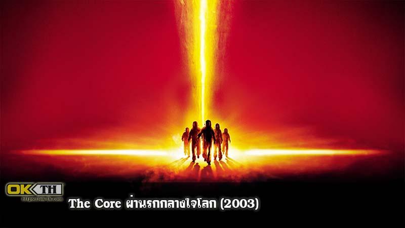 The Core ผ่านรกกลางใจโลก (2003)