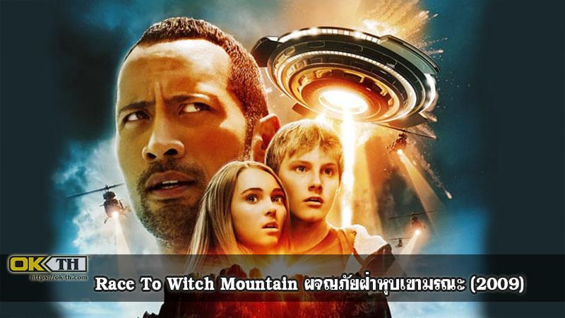 Race To Witch Mountain ผจญภัยฝ่าหุบเขามรณะ (2009)
