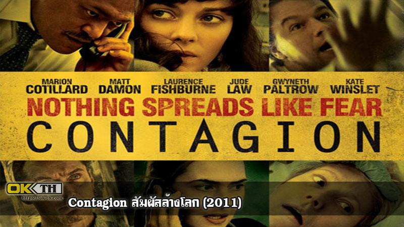 Contagion สัมผัสล้างโลก (2011)
