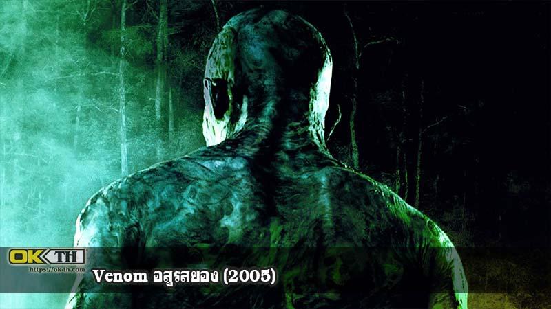 Venom อสูรสยอง (2005)