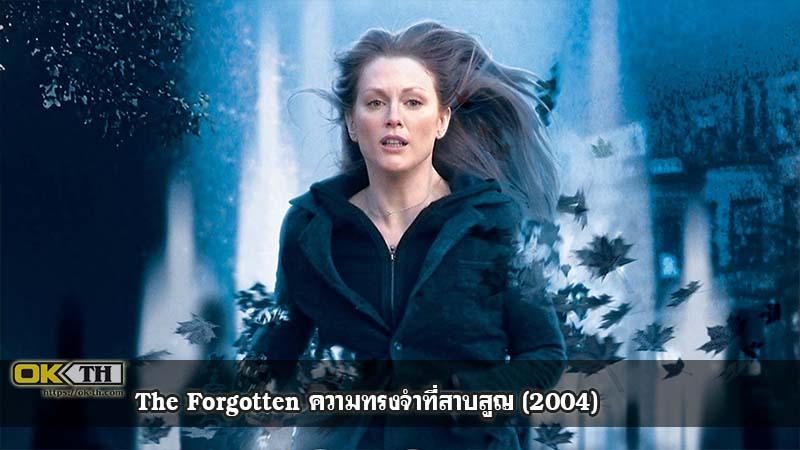 The Forgotten ความทรงจำที่สาบสูญ (2004)