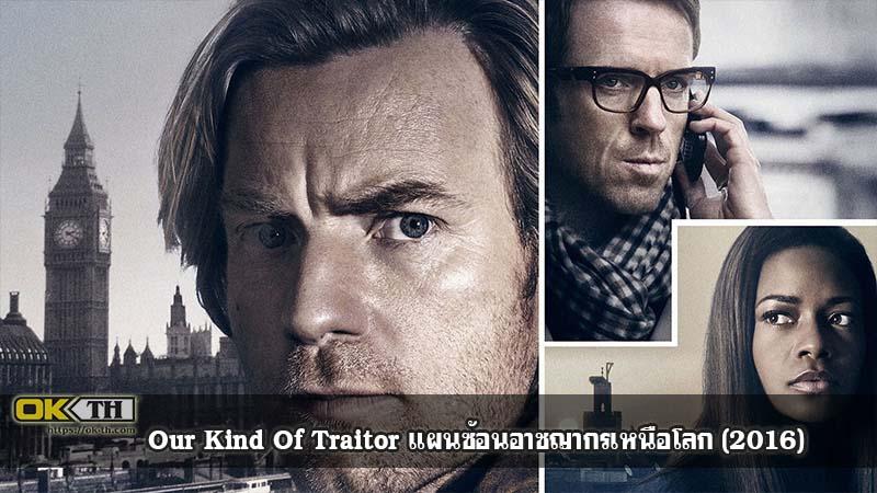 Our Kind Of Traitor แผนซ้อนอาชญากรเหนือโลก(2016)