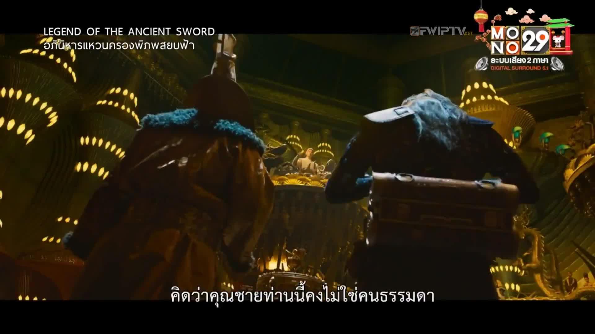 Legend of the Ancient Sword อภินิหารแหวนครองพิภพสยบฟ้า (2018)