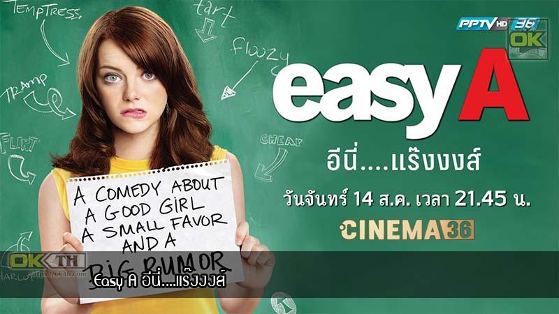 Easy A (2010) อีนี่....แร๊งงงส์